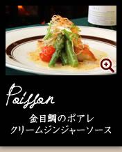 金目鯛のポアレ クリームジンジャーソース