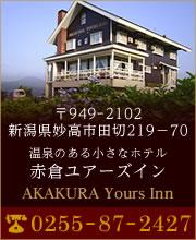 〒949ー2102 新潟県妙高市田切219-70 温泉のある小さなホテル 赤倉ユアーズイン AKAKURA Yours Inn