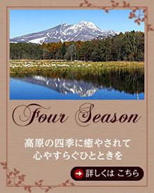 高原の四季に癒やされて心やすらぐひとときを