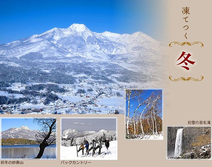 凍てつく冬、初冬の妙高山、初雪の苗名滝、バックカントリー